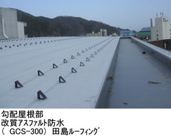 勾配屋根部 改質アスファルト防水 (GCS-300)田島ルーフィング