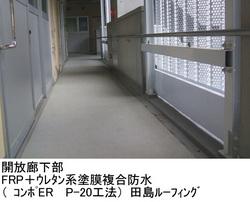ウレタン系塗膜複合防水 (コンポER P-20工法)田島ルーフィング