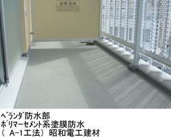 ベランダ防水部     ポリマーセメント系塗膜防水     (A-1工法)昭和電工建材