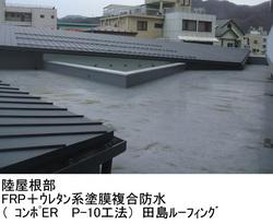 陸屋根部 FRP+ウレタン系塗膜複合防水 (コンポER P-10工法)田島ルーフィング