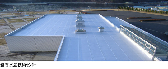 釜石水産技術センター