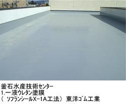 一関文化センター屋上防水改修工事 1.ウレタン塗膜  (ソフランシールX-1A工法)東洋ゴム工業