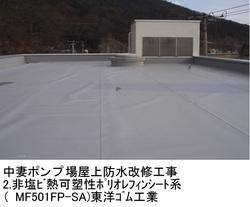 中妻ポンプ場屋上防水改修工事  2.非塩ビ熱可塑性ポリオレフィンシート系  (MF501FP-SA)東洋ゴム工業