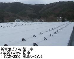 新青葉ビル新築工事  3.改質アスファルト防水  (GCS-300)田島ルーフィング