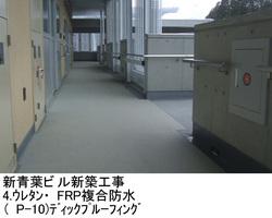 新青葉ビル新築工事  4.ウレタン・FRP複合防  (P-10)ディックプルーフィング
