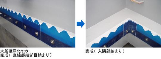 大船渡浄化センター完成(直線部継ぎ目納まりと入隅部納まり)