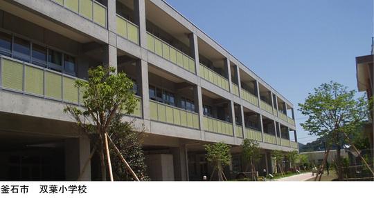 釜石市 双葉小学校