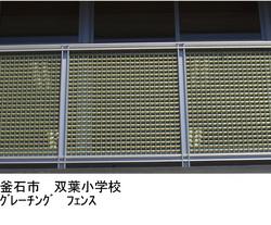 釜石市 双葉小学校 グレーチング フェンス