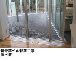 新青葉ビル新築工事 排水床