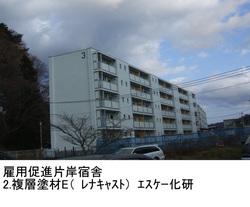 雇用促進片岸宿舎  2.複層塗材E(レナキャスト)エスケー化研