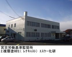 宮古労働基準監督所  2.複層塗材E(レナキャスト)エスケー化研