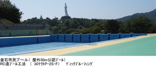 釜石市民プール(屋外50m公認プール) RC造プール工法 (コロテクトP-2S-F) ディックプルーフィング