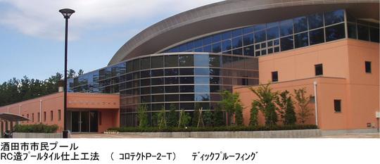 酒田市市民プール RC造プールタイル仕上工法 (コロテクトP-2-T) ディックプルーフィング