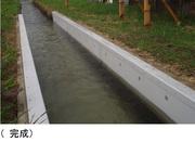 水路:改修後2