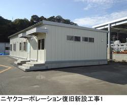 kenchiku_build_0001.jpg