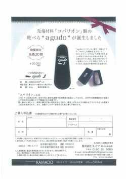 靴べら1.jpg
