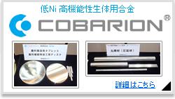 高機能性生体用合金 低Ni Co-Cr-Mo合金