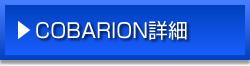 「COBARION」(コバリオン)詳細