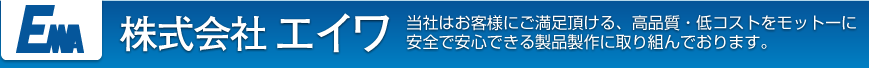 株式会社エイワ