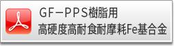 GF-PPS樹脂用 高硬度高耐食耐摩耗Fe基合金