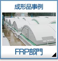 FRP部門 成形品事例